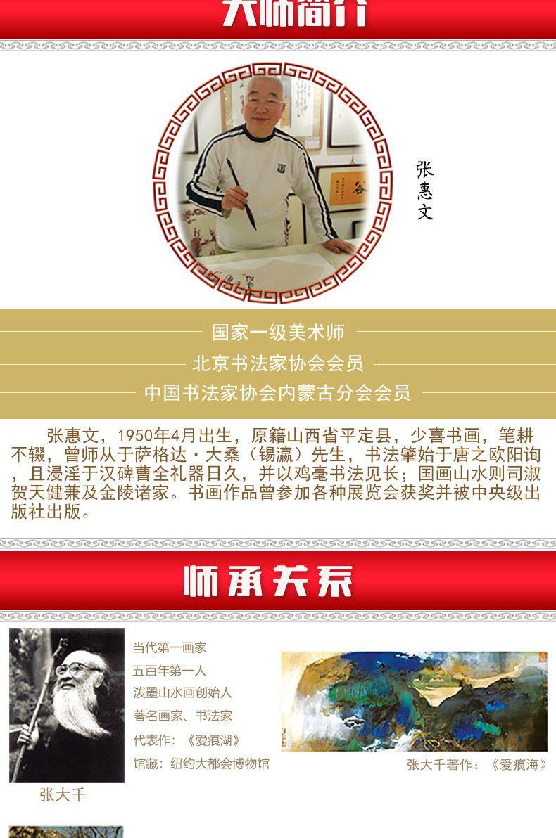 张惠文《旭日东升》12平尺巨幅纯手绘鸿运山水